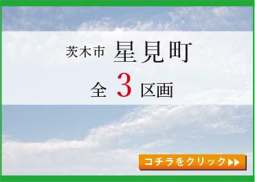 茨木市星見全3区画