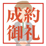 茨木市白川2丁目 ご契約有り難うございました。